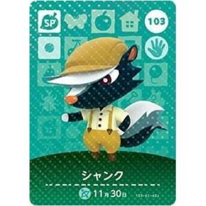 どうぶつの森 amiiboカード 第2弾 【103】 シャンク SP
