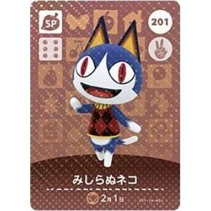 どうぶつの森 amiiboカード 第3弾 【201】 みしらぬネコ SP