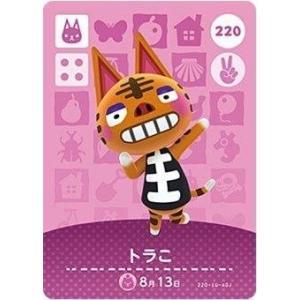 どうぶつの森 amiiboカード 第3弾 【220】 トラこ