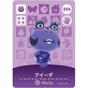 どうぶつの森 amiiboカード 第3弾 【256】 アイーダ