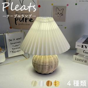 プリーツ シェード ランプ sns映え 韓国 お洒落 インテリア 暖色 ライト LED ラタン 北欧...