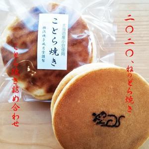 和菓子ギフト どら焼き詰め合わせ つぶあんとシナモンどら焼き詰め合わせ 6個入ご贈答用化粧箱入|gomadaremochi