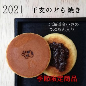 2018 干支和菓子お年賀 どら焼き 北海道産あずきのつぶあん入り 個包装 1個 gomadaremochi