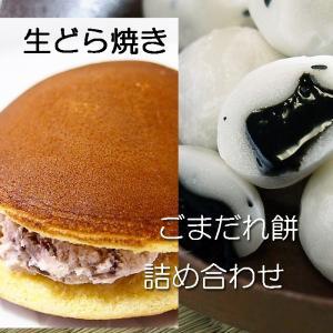 母の日和菓子 スイーツギフト ごまだれ餅 ふんわり生クリームどら焼の詰め合わせ たっぷりサイズ・ご贈答用化粧箱入|gomadaremochi