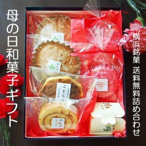 母の日プレゼント 和菓子詰め合わせ 送料無料 カーネーションのお菓子 横浜銘菓詰め合わせ ご贈答用化粧箱入|gomadaremochi