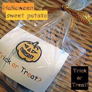 ハロウィン お菓子 スイートポテト 個包装1個 ハロウィンギフト包装|gomadaremochi