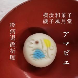 アマビエ様 練りきり上生菓子 アマビエ 1個 個包装*受注生産品*合計12個以上で承ります。|gomadaremochi