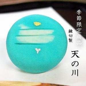 七夕の和菓子 上生菓子 天の川  練切製 こしあんいり 個包装 6個*受注生産品|gomadaremochi