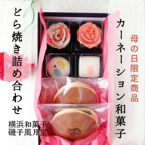 母の日ギフト 和菓子スイーツ カーネーション  アマビエ 上生菓子 どら焼き詰め合わせ(S)