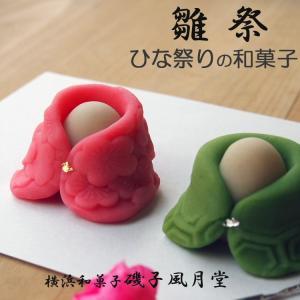 ひな祭り.桃の節句.お雛様の上生菓子 2個入 名入れ可*2月15日以降出荷|gomadaremochi