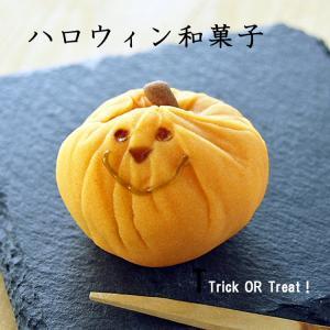 ハロウィン 和菓子  練り切り上生菓子 ハロウィンかぼちゃ 個包装 1個*12個以上でご注文可|gomadaremochi