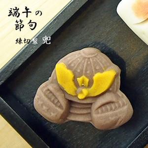 端午の節句  練り切り 上生菓子兜(かぶと) 1個 個包装*4月10日以降出荷 gomadaremochi