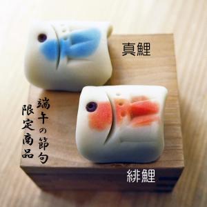 端午の節句 鯉のぼり 練り切り 上生菓子真鯉(まごい 青色) 1個 個包装*4月10日以降出荷 gomadaremochi