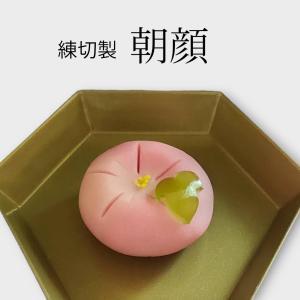上生菓子 朝顔 あさがお 練り切り ピンク 個包装 1個|gomadaremochi
