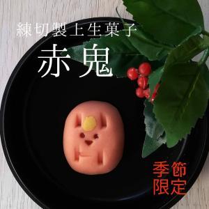 節分の和菓子 赤鬼 練り切り製 上生菓子2個入り ご贈答用箱入 お熨斗 名入れ可|gomadaremochi