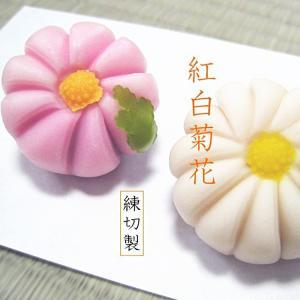 内祝.お祝い 七五三 お返し 紅白菊花練切製 詰め合わせ2個入り 各種お熨斗 お名前入れ可|gomadaremochi