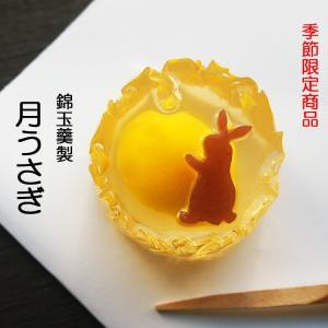 月見,うさぎ,十五夜,十三夜イベント スイーツ・錦玉羹製うさぎのお菓子・月うさぎ2個入り詰合|gomadaremochi