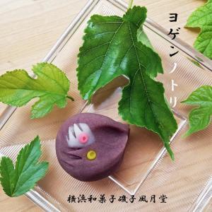 ヨゲンノトリ和菓子 練りきり上生菓子 ヨゲンノトリ 8個入り ご贈答用化粧箱入り*受注生産品|gomadaremochi