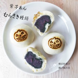 ハロウィン 和菓子 紫芋あん おまんじゅう 卵乳製品不使用 個包装 1個*12個以上でご注文承ります *10月15日以降出荷|gomadaremochi