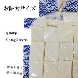 お正月 和菓子屋のお餅 切餅 角餅 大 約50切れ 高級国産もち米使用 磯子風月堂|gomadaremochi
