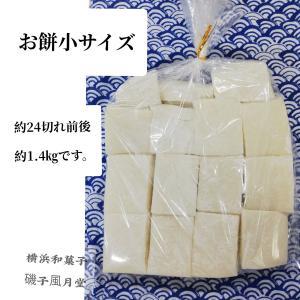 お正月 和菓子屋のお餅 切餅 角餅  約24切れ 高級国産もち米使用 磯子風月堂|gomadaremochi