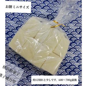 お正月 和菓子屋のお餅 切餅 角餅  約12切れ 高級国産もち米使用 磯子風月堂|gomadaremochi