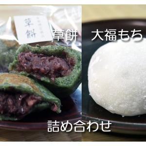 草餅 大福餅 国産米 使用 詰め合わせ ギフト指定可 個包装10個入り|gomadaremochi