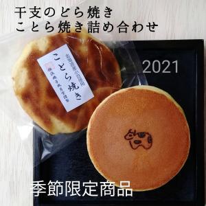 お年賀 お歳暮 どら焼き詰め合わせ つぶあんとシナモン 2種のどら焼き詰め合わせ 個包装10個入 2020干支和菓子 ご贈答用化粧箱入 gomadaremochi