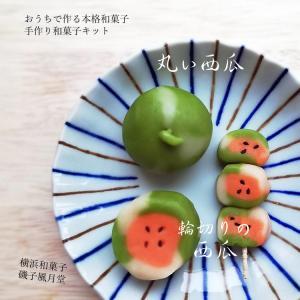 おうちで作る 上生菓子 本格和菓子キット 西瓜 すいか 日本テレビZIPで紹介 創業昭和13年 横浜和菓子磯子風月堂謹製|gomadaremochi