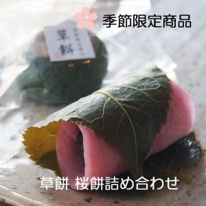 お花見 ひな祭り ホワイトデーギフト 関東風さくら餅 草もち詰め合わせ ギフト指定可|gomadaremochi