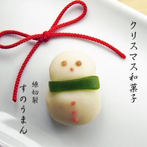 クリスマス 上生菓子 練り切り スノーマン 上生菓子個包装1個|gomadaremochi