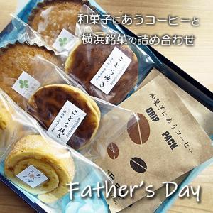 父の日和菓子ギフト 横浜銘菓と和菓子に合うコーヒーの詰め合わせ (M)|gomadaremochi