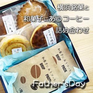 父の日和菓子ギフト 横浜銘菓と和菓子に合うコーヒーの詰め合わせ (S)|gomadaremochi