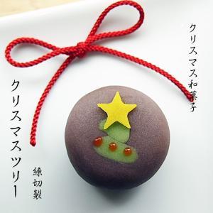 クリスマス 和菓子 ねりきり クリスマスツリー 上生菓子個包装1個 12月5日以降出荷 磯子風月堂|gomadaremochi