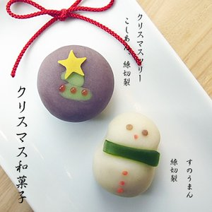 クリスマス和菓子 練切製 クリスマスツリー スノーマン 上生菓子詰め合わせ 2個入り 12月5日以降出荷 磯子風月堂|gomadaremochi