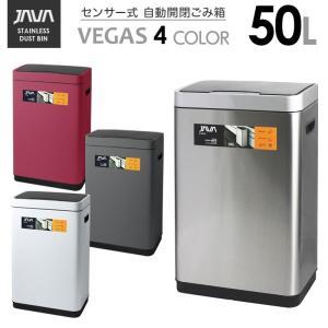 JAVA Vegas センサービン ステンレス ゴミ箱 50L / インナーボックスなし 45Lゴミ袋対応 角型 ペダルなし ダストボックス