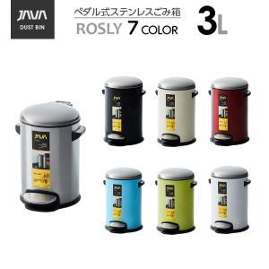 JAVA Rosly ペダルビン ステンレス ゴミ箱 3L  / インナーボックス付 3Lゴミ袋対応 丸型ペダル式 ダストボックス|gomibako-world