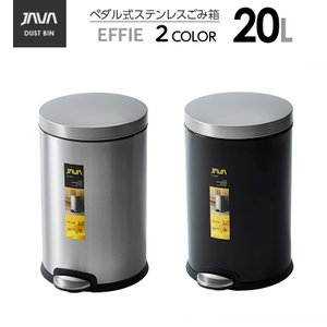 JAVA Effie ペダルビン ステンレス ゴミ箱 20L  / インナーボックス付 30Lゴミ袋対応 丸型ペダル式 ダストボックス|gomibako-world