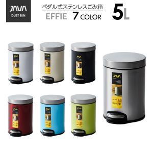 JAVA Effie ペダルビン ステンレス ゴミ箱 5L  / インナーボックス付 5Lゴミ袋対応 丸型ペダル式 ダストボックス|gomibako-world
