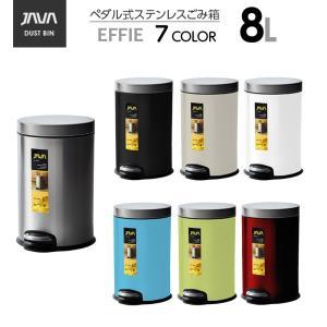JAVA Effie ペダルビン ステンレス ゴミ箱 8L  / インナーボックス付 8Lゴミ袋対応 丸型ペダル式 ダストボックス|gomibako-world