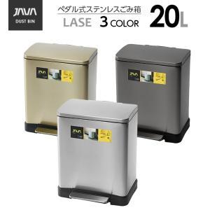 JAVA Lase ペダルビン ステンレス ゴミ箱 20L  / インナーボックス付 30Lゴミ袋対応 消臭剤ポケット付 角型ペダル式 ダストボックス|gomibako-world