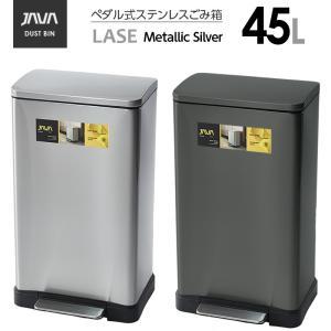 JAVA Lase ペダルビン ステンレス ゴミ箱 45L  / インナーボックス付 45Lゴミ袋対応 消臭剤ポケット付 角型ペダル式 ダストボックス|gomibako-world