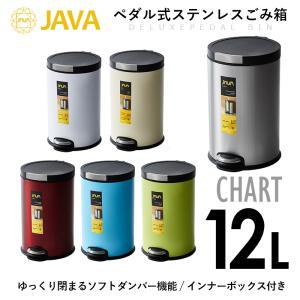 JAVA Chart ペダルビン ステンレス ゴミ箱 12L  / インナーボックス付 15Lゴミ袋対応 角型ペダル式 ダストボックス|gomibako-world