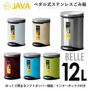 JAVA Belle ペダルビン ステンレス ゴミ箱 12L  / インナーボックス付 15Lゴミ袋対応 ペダル式 ダストボックス|gomibako-world
