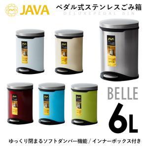 JAVA Belle ペダルビン ステンレス ゴミ箱 6L  / インナーボックス付 10Lゴミ袋対応 ペダル式 ダストボックス|gomibako-world