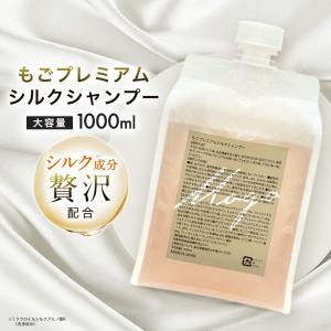 もごプレミアムシルクシャンプー 1000ml 詰め替え用パウチ 美容室専売 サロンシャンプー アミノ酸系 シルク 柑橘系の香り
