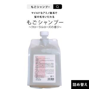 美容院業務用シャンプー ノンシリコンシャンプー ごもシャンプー詰め替え用パウチ 1000ml