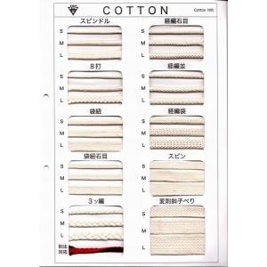 コットン(綿)製の 8打紐 Sサイズ|gomuhimoya
