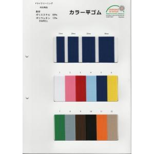 ポリエステルカラー織りゴム(ポリウレタンカラー織ゴム) 20ミリ x 30m巻|gomuhimoya