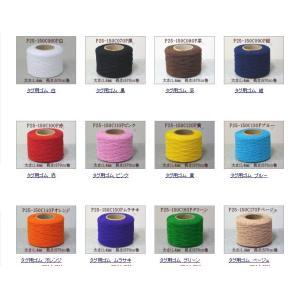 荷札タグ用カラー丸ゴム(P25-150) 約1.4ミリ x 570m巻|gomuhimoya